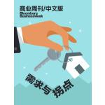 商业周刊 中文版:需求与拐点:亚太房地产