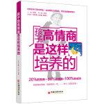 孩子的高情商是这样培养的(北京市学习科学学会(北京师范大学主办)家长培训推荐用书)