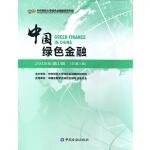 中国绿色金融 2018年第1辑 [总第1辑]