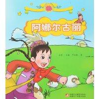 雪莲花原创丛书:阿娜尔古丽(彩绘注音版) 于文胜 9787546957395