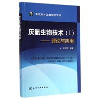厌氧生物技术(Ⅰ理论与应用)(精)/华夏英才基金学术文库