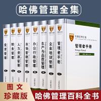哈佛管理全集 领导公司企业管理MBA管理圣经管理者手册  附CD光碟 全套8册商学院书