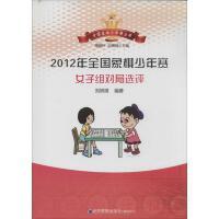 2012年全国象棋少年赛女子组对局选评 经济管理出版社