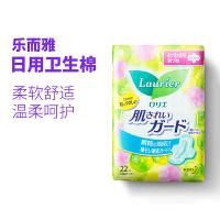 【日本进口】花王乐而雅(laurier)卫生巾日用瞬吸清爽20.5cm22片(新老包装随机发货)