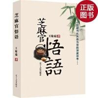 【旧书二手书九成新】芝麻官悟语:一位副市长从政为官的深度思考/王敬瑞 著/