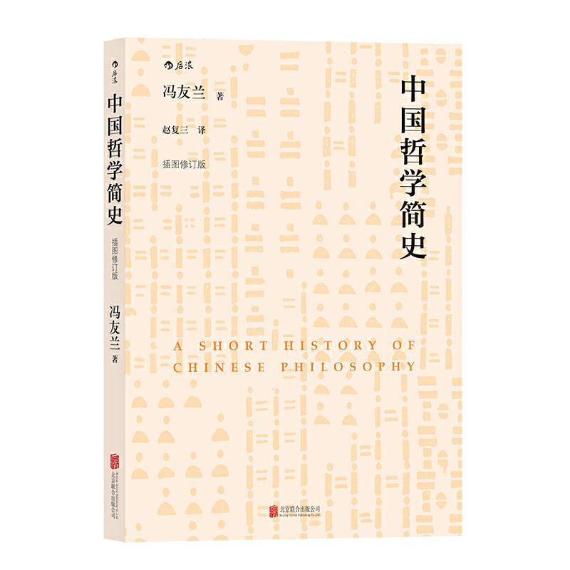 中国哲学简史(插图修订版):A SHORT HISTORY OF CHINESE PHILOSOPHY 樊登推荐书目,畅销半个世纪的中国哲学入门书 世界著名大学的中国哲学通用教材