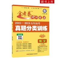 2015-2019年五年高考真�}分��� ��W(文科)(2020版)--天星教育