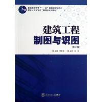 建筑工程制图与识图(第2版) 罗康贤 编