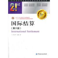 【旧书9成新】【正版现货】国际结算(第六版) 苏宗祥,徐捷 中国金融出版社