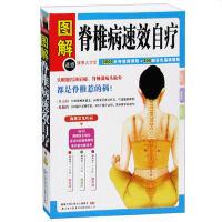 图解脊椎病速效自疗 中医养生保健书 按摩与治疗 经络穴位书籍 颈椎病治疗与防治书籍 家庭养生保健肩颈腰腿疼对症按摩