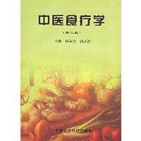 中医食疗学(第二版)