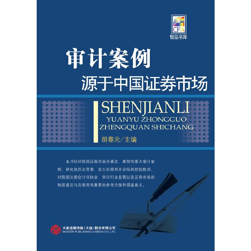 审计案例源于中国证券市场