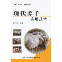 现代养羊实用技术