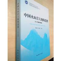 中国火山岩大地构造图(1:2500000)
