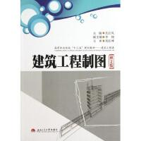 建筑工程制图(第2版)/吴启凤/十二五教材 吴启凤