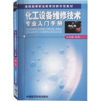 化工设备维修技术专业入门手册 中国医药科技出版社