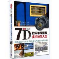 【二手旧书8成新】佳能EOS7D单反摄影实拍技巧大 郐朝怡 清华大学出版社 9787302304104