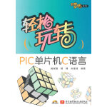 轻松玩转PIC单片机C语言(内附光盘1张)