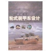 轮式装甲车设计