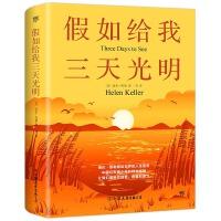 假如给我三天光明(海伦?凯勒感动世界的人生宣言,中国亿万青少年的精神楷模!烫金工艺,附赠书签)