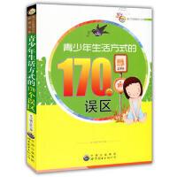 青少年健康成长必读书系:青少年生活方式的170个误区 《青少年生活方式的170个误区》编写组 9787510034459