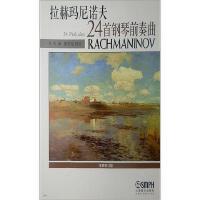 【二手旧书8成新】拉赫玛尼诺夫首钢琴前奏曲 龙吟/校注陈学元 9787806670491
