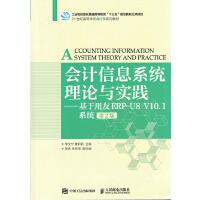 会计信息系统理论与实践――基于用友ERP-U8 V10.1系统(第2版)