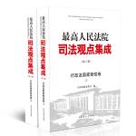 最高人民法院司法观点集成(第三版)・行政及国家赔偿卷