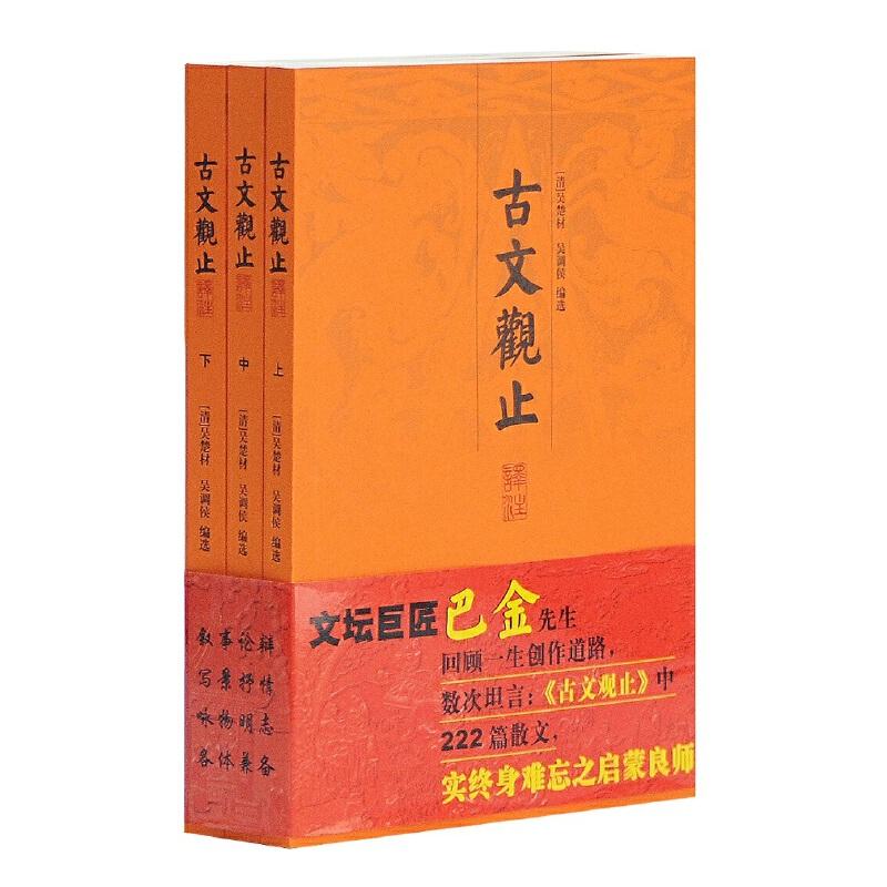 古文观止译注{全三册} 上海古籍出版
