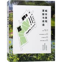 城市景观更新与改造 成功案例解读 广场公园滨水区环境景观设计书籍