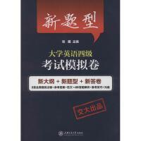 新题型大学英语四级考试模拟卷 上海交通大学出版社