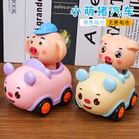 贝贝鸭幼儿玩具车 可爱卡通小萌猪惯性车一推就跑