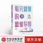 正版 看完就用的思维导图:更适合中国学生和员工的思维方式