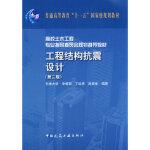工程结构抗震设计 第二版 李爱群 中国建筑工业出版社9787112122134