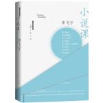 小说课(2017中国好书入围)