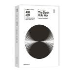 第一推动丛书宇宙系列:黑洞战争