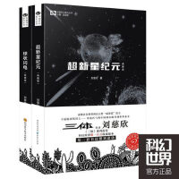 正版现货/球状闪电(典藏版)+超新星纪元(典藏版)共2本/刘慈欣著