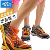 Topsky/远行客 户外越野跑鞋男女运动鞋跑步鞋轻便网面徒步鞋透气登山鞋减震慢跑鞋