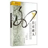 自贡商人(近代早期中国的企业家)/海外中国研究系列/凤凰文库