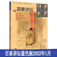 蓝版】百家讲坛杂志2021年3月/2月/1月共3本打包国家人文趣味历史