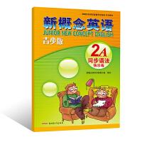 新概念英语青少版同步语法快乐练2A-授权正版新概念英语辅导书,同步提高,词汇、句型、语法练习尽在其中