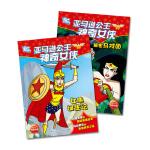 亚马逊公主神奇女侠系列(全2册)
