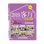 2019客厅精选图鉴 奢华欧式风格