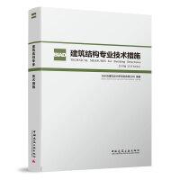 建筑结构专业技术措施