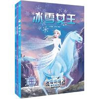 冰雪奇缘2冰雪女王珍藏套装(套装共3册)