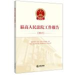 人民法院工作报告(2015) :汉英对照 9787511878021