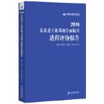 2016东北老工业基地全面振兴进程评价报告(货号:A3) 李凯 易平涛 王世权 9787509652275 经济管理出