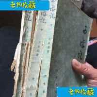[老书收藏]西游记齐鲁书社1980 /吴承恩 齐鲁书社