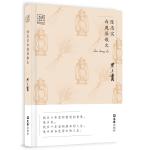 """陈忠实白鹿原散文――""""文汇.金散文""""第二辑"""