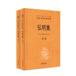 弘明集(中华经典名著全本全注全译丛书·全2册)